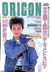 オリコン・ウィークリー 1990年7月23日号 通巻560号