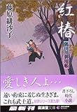 紅椿―隅田川御用帳 (広済堂文庫)