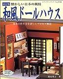 和風ドールハウス―懐かしい日本の風情 (レディブティックシリーズ―クラフト (2154))