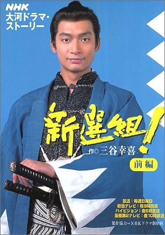 新選組!前編 (NHK大河ドラマ・ストーリー)