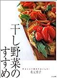 干し野菜のすすめ 画像