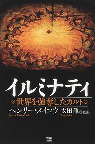 イルミナティ 世界を強奪したカルトの詳細を見る