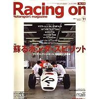 Racing on (レーシングオン) 2006年 11月号 [雑誌]