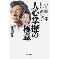 小泉純一郎・田中真紀子 人心掌握の極意
