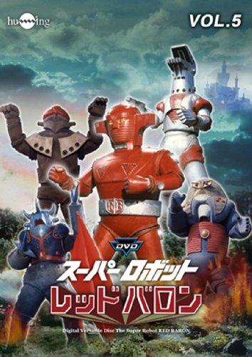 スーパーロボットレッドバロン Vol.5 DVD
