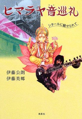 ヒマラヤ音巡礼—シタールに魅せられて