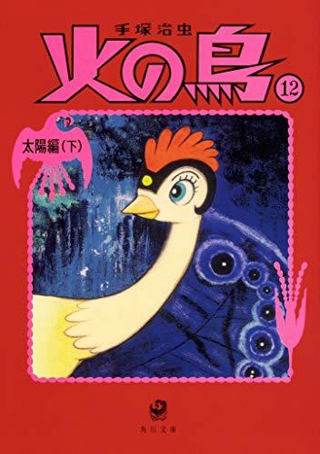火の鳥12 太陽編(下)