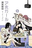 アホガール(5) (講談社コミックス)
