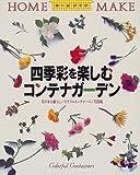 四季彩を楽しむコンテナガーデン―花のある暮らし/カラフルコンテナーズ/花図鑑 (ホームメイク)
