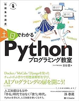 [吉谷 愛]の~短期集中講座~ 土日でわかる Pythonプログラミング教室 環境づくりからWebアプリが動くまでの2日間コース