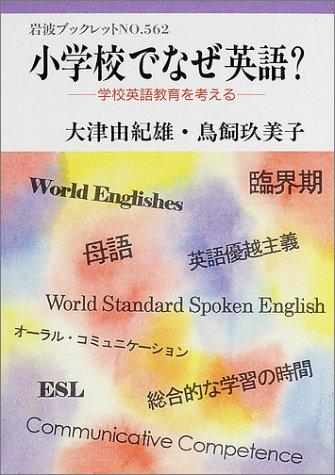 小学校でなぜ英語?―学校英語教育を考える (岩波ブックレット)の詳細を見る