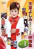 天童よしみ ベストシングル映像集 Vol.1