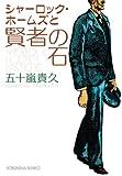 シャーロック・ホームズと賢者の石 (光文社文庫) 画像