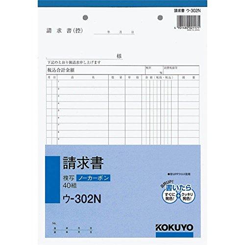 KOKUYO 請求書 B5タテ・2枚複写 ウ-302N