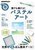 NHK まる得マガジン 脳もこころも健康に 誰でも描ける!パステルアート 2017年 5月/6月 [雑誌] (NHKテキスト)
