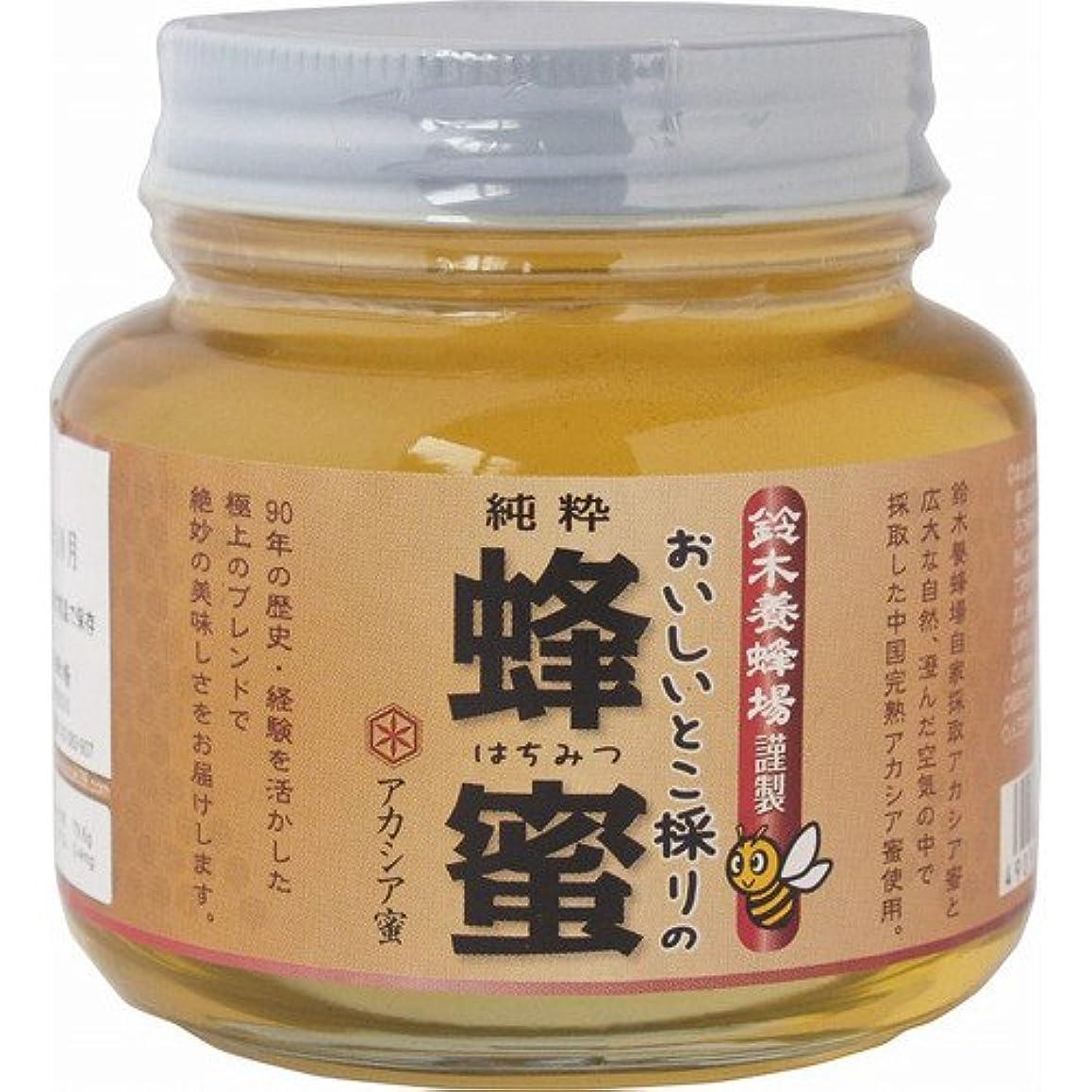 内側ビル予感鈴木養蜂場 おいしいとこ採り蜂蜜アカシア 450g