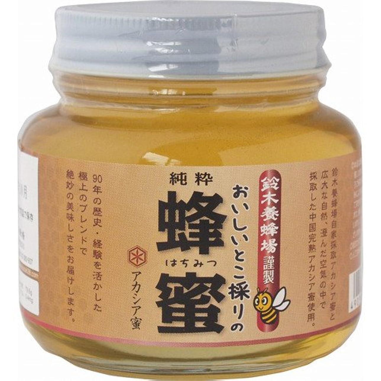 接続詞フェリー平らな鈴木養蜂場 おいしいとこ採り蜂蜜アカシア 450g