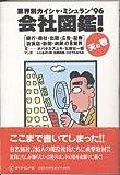 会社図鑑!天の巻 (業界別カイシャ・ミシュラン)