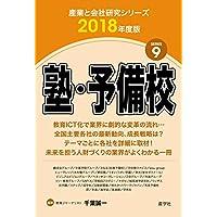 塾・予備校〈2018年度版〉 (産業と会社研究シリーズ)