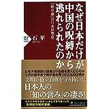 なぜ日本だけが中国の呪縛から逃れられたのか 「脱中華」の日本思想史 (PHP新書)