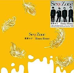 Sexy Zone「Honey Honey」のジャケット画像