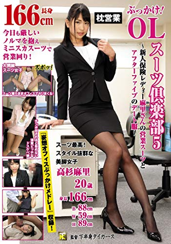 Bukkake! OL suit Club 5-Rookie of the year insurance Lady Mari's business suit and after dating Dressup-lower Tigers / family [DVD]