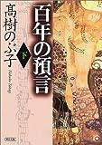 百年の預言〈下〉 (朝日文庫)