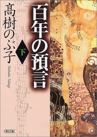 百年の預言〈下〉 (朝日文庫)の詳細を見る