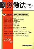 季刊 労働法 2006年 04月号