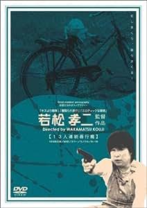 13人連続暴行魔 (レンタル専用版) [DVD]