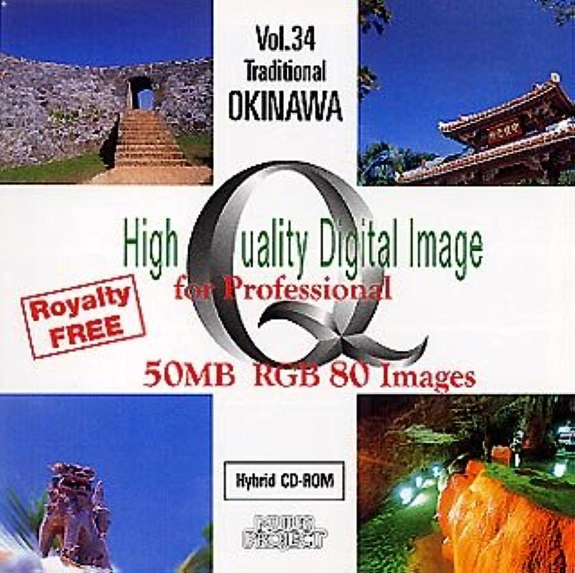 助けてコンサート永続High Quality Digital Image for Professional Vol.34 Traditional OKINAWA