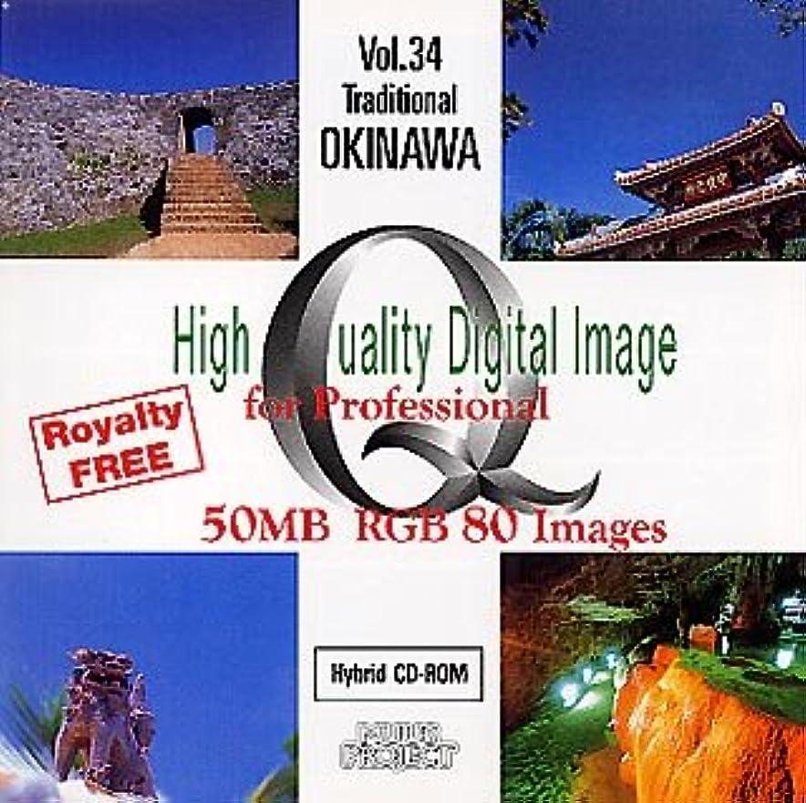 掃くトラフコンパイルHigh Quality Digital Image for Professional Vol.34 Traditional OKINAWA