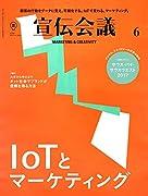 宣伝会議2017年6月号「IoTとマーケティング」
