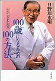 100歳になるための100の方法-未来への勇気ある挑戦-