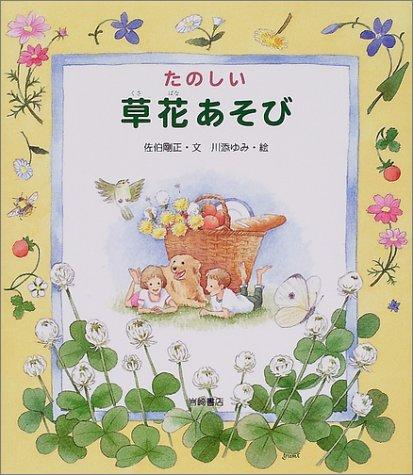 たのしい草花あそび (手づくりBOX)