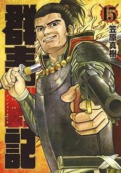 群青戦記の最新刊