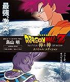 ドラゴンボールZ 神と神 スペシャル・エディション[Blu-ray/ブルーレイ]