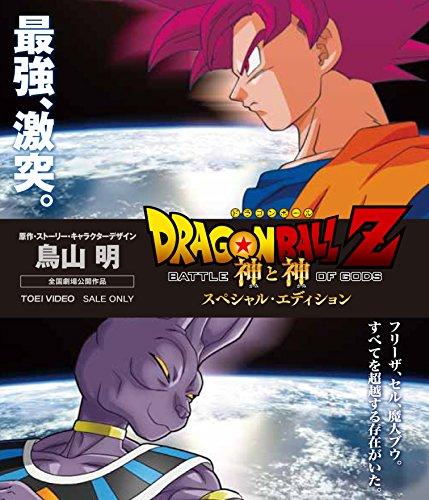 新シリーズ「ドラゴンボール超(スーパー)」18年ぶり放送決定