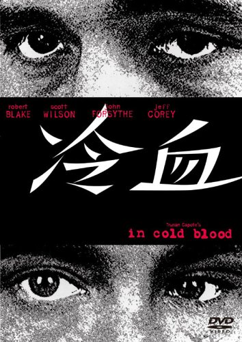 冷血 [DVD]の詳細を見る