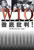 WTO徹底批判!