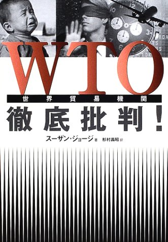 WTO徹底批判!の詳細を見る