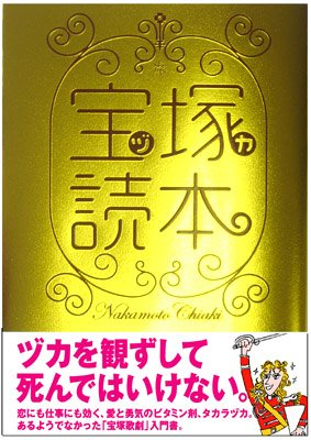 宝塚(ヅカ)読本