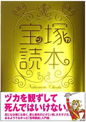 宝塚(ヅカ)読本の詳細を見る