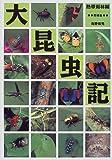 大昆虫記 熱帯雨林編 画像