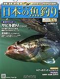 週刊 日本の魚釣り 2014年 3/12号 [分冊百科]