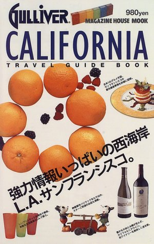 Gulliver California (Magazine House mook—Travel guide book)