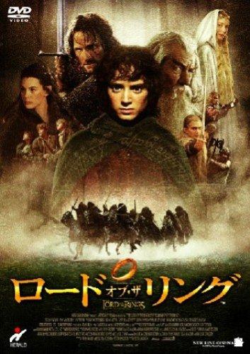ロード・オブ・ザ・リング [DVD]
