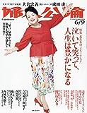 婦人公論 2020年 6/9 号 [雑誌]
