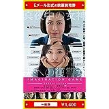 『イマジネーションゲーム』映画前売券(一般券)(ムビチケEメール送付タイプ)