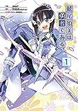 鷲尾須美は勇者である / タカヒロ(みなとそふと) のシリーズ情報を見る